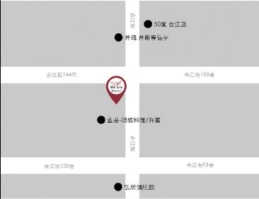 潮味決- 台北合江分社(二代店)