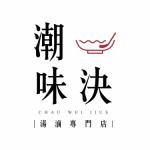 潮味決湯滷專門店logo