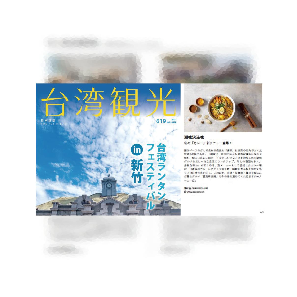 潮味決媒體報導 台灣觀光雜誌