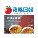 潮味決潮韓辛時尚蘋果日報