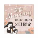 母親節限定|潮寵Mommy優惠