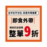 【進化店型限定優惠】即食外帶整單9折!